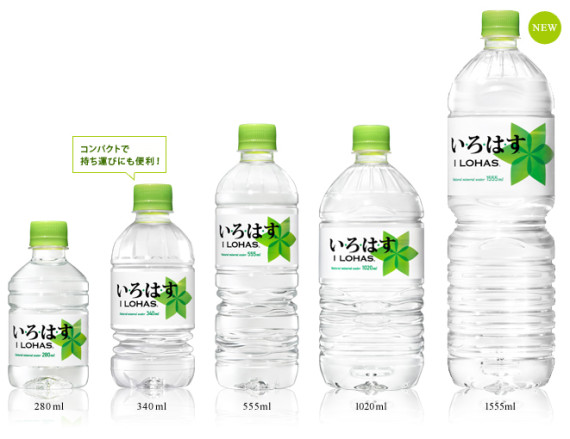 lineup_bottle